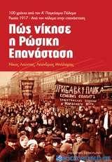 Πώς νίκησε η ρώσικη επανάσταση