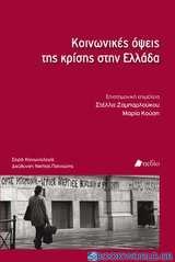 Κοινωνικές όψεις της κρίσης στην Ελλάδα