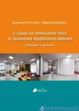 Ο χώρος ως παιδαγωγικό πεδίο σε προσχολικά περιβάλλοντα μάθησης