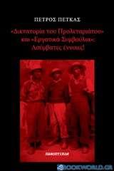 Δικτατορία του προλεταριάτου και Εργατικά συμβούλια: Ασύμβατες έννοιες