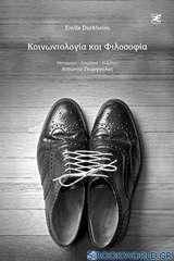 Κοινωνιολογία και φιλοσοφία