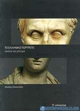 Το ελληνικό πορτρέτο