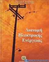 Διανομή ηλεκτρικής ενέργειας
