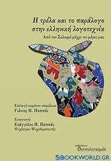 Η τρέλα και το παράλογο στην ελληνική λογοτεχνία