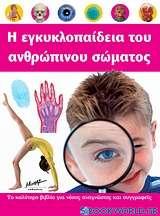 Η εγκυκλοπαίδεια του ανθρώπινου σώματος