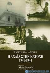 Η Αχαΐα στην Κατοχή 1941 - 1944