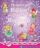 Το πρώτο μου βιβλίο με ιστορίες για κορίτσια