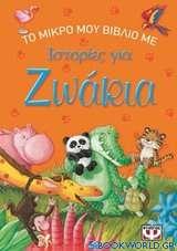 Το μικρό μου βιβλίο με ιστορίες για ζωάκια