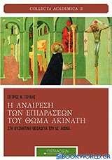 Η αναίρεση των επιδράσεων του Θωμά Ακινάτη στη βυζαντινή θεολογία του ΙΔ' αιώνα