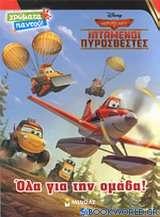Ιπτάμενοι πυροσβέστες, Όλα για την ομάδα
