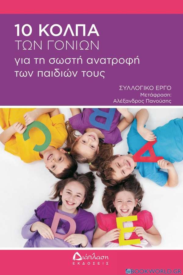 10 κόλπα των γονιών για τη σωστή ανατροφή των παιδιών τους