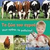 Τα ζώα του αγρού