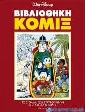 Βιβλιοθήκη κόμιξ: Το Στέμμα των Σταυροφόρων