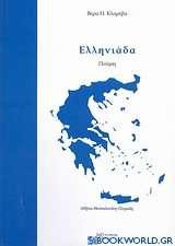Ελληνιάδα