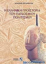 Η ελληνική προϊστορία του παγκόσμιου πολιτισμού