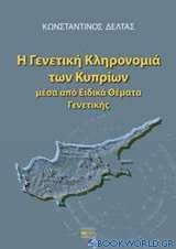 Η γενετική κληρονομιά των κυπρίων μέσα από ειδικά θέματα γενετικής
