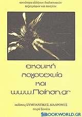 Εικονική λογοτεχνία και www.ποίηση.gr
