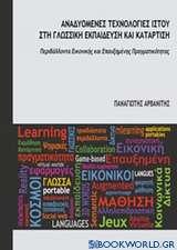 Αναδυόμενες τεχνολογίες ιστού στη γλωσσική εκπαίδευση και κατάρτιση