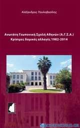Ανωτάτη Γεωπονική Σχολή Αθηνών (Α.Γ.Σ.Α.)