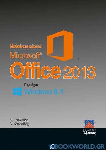4b63387ceb ΒΙΒΛΙΟ  Μαθαίνετε εύκολα Microsoft Office 2013