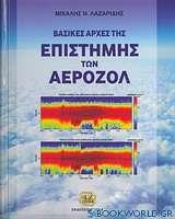 Βασικές αρχές της επιστήμης των αεροζόλ