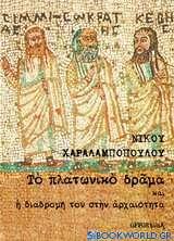 Το πλατωνικό δράμα και η διαδρομή του στην αρχαιότητα