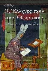 Οι Έλληνες πριν τους Οθωμανούς