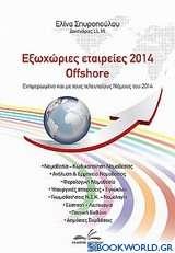 Εξωχώριες εταιρείες 2014 offshore