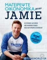 Μαγειρέψτε οικονομικά με τον Jamie