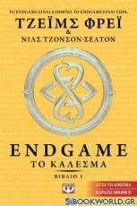 Endgame: Το κάλεσμα