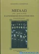Μεγαλω (761-μετά το 818): Η αγνοημένη βυζαντινή οσία