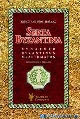 Serta Byzantina