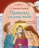 Προσευχές για μικρά παιδιά