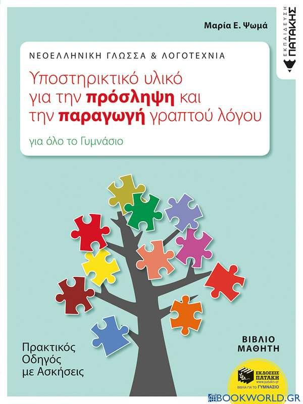 Νεοελληνική γλώσσα και λογοτεχνία, υποστηρικτικό υλικό για την πρόσληψη και την παραγωγή γραπτού λόγου για όλο το γυμνάσιο