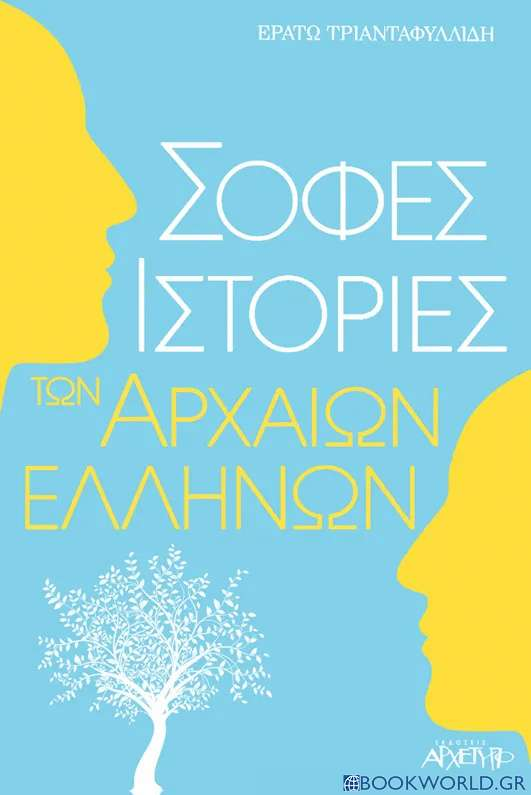 Σοφές ιστορίες των Αρχαίων Ελλήνων