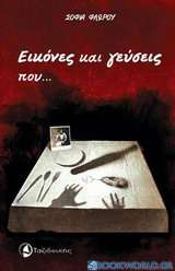 Εικόνες και γεύσεις που... μνήμες εγείρουν