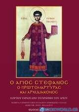 Ο άγιος Στέφανος ο πρωτομάρτυρας και αρχιδιάκονος