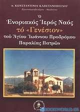Ο ενοριακός ιερός ναός το Γενέσιον του Αγίου Ιωάννου Προδρόμου παραλίας Πατρών