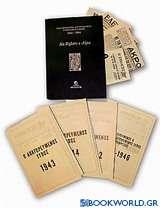 Απαγορευμένος αντιστασιακός Τύπος της Κατοχής 1941-1944