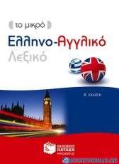 Το μικρό ελληνο-αγγλικό λεξικό