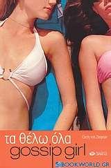 Gossip Girl: Τα θέλω όλα