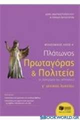 Φιλοσοφικός λόγος Α΄: Πλάτωνος Πρωταγόρας και Πολιτεία (Η αλληγορία του σπηλαίου) Γ΄ γενικού λυκείου