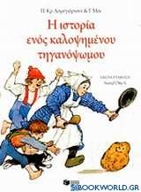Η ιστορία ενός καλοψημένου τηγανόψωμου