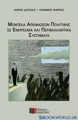 Μοντέλα αποφάσεων πολιτικής και περιβαλλοντικά συστήματα