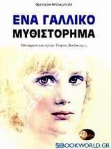 Ένα γαλλικό μυθιστόρημα