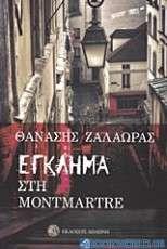 Έγκλημα στο Montmartre