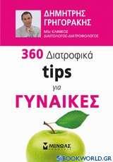 360 διατροφικά tips για γυναίκες