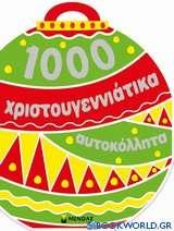 1000 χριστουγεννιάτικα αυτοκόλλητα