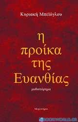 Η προίκα της Ευανθίας