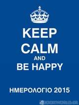 Ημερολόγιο 2015, Keep Calm and Be Happy